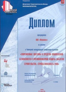 BuildSafety2006